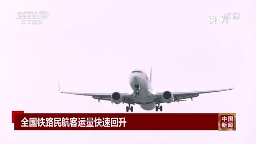 [中国新闻]全国铁路民航客运量快速回升