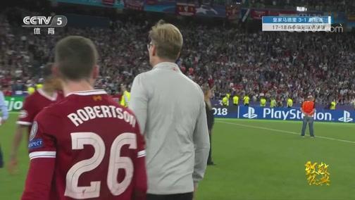 [欧冠]17-18赛季决赛:皇家马德里VS利物浦 完整赛事