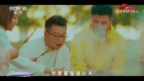 《中国音乐电视》 20200610
