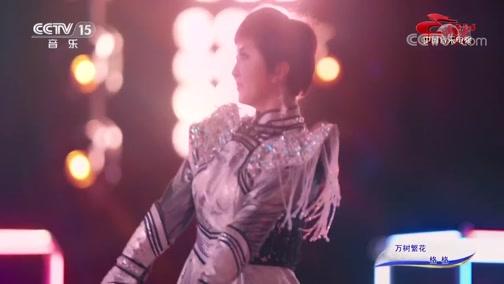 《中国音乐电视》 20200612