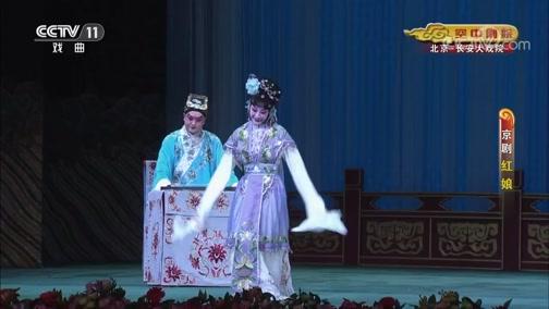 《CCTV空中剧院》 20200615 京剧《红娘》