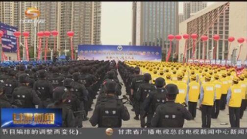甘肃省举行全省禁毒宣传月启动仪式暨销毁毒品大会