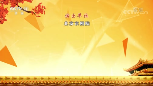 《CCTV空中剧院》 20200617 京剧《大唐贵妃》 2/2