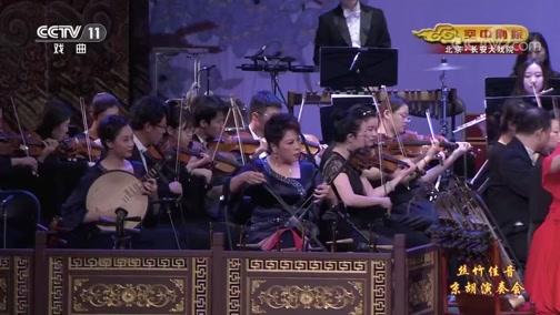 《CCTV空中剧院》 20200617 丝竹佳音京胡演奏会