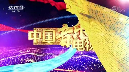 《中国音乐电视》 20200619