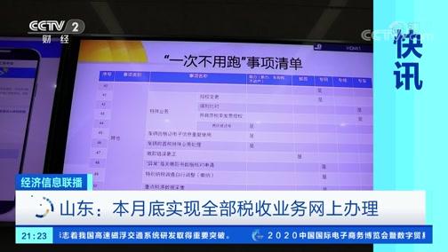 [经济信息联播]快讯 山东:本月底实现全部税收业务网上办理