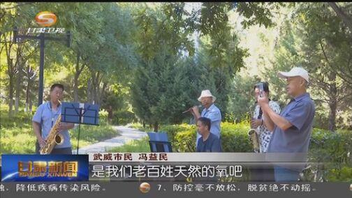 [甘肃新闻]武威:打造宜居宜业生态环境