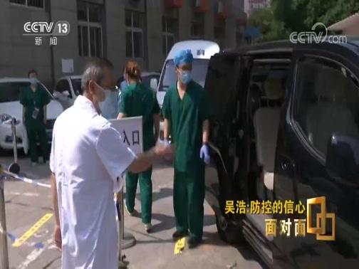 [面对面]吴浩:防控的信心