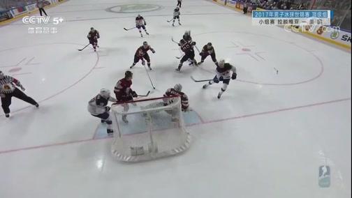 2017年男子冰球世锦赛 顶级组小组赛 拉脱维亚VS美国 20200622