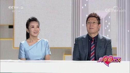 [向幸福出发]获得《星光大道》年度总冠军的选手 致力于传播中华传统文化