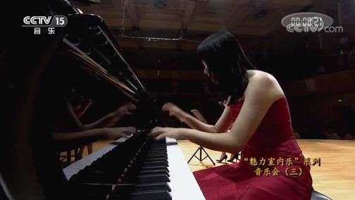 """《CCTV音乐厅》 20200624 """"魅力室内乐""""系列音乐会(三)"""
