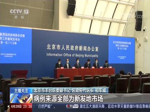 [24小时]主播关注 新冠肺炎疫情防控新闻发布会·北京 近日丰台区新增病例均来自集中隔离点