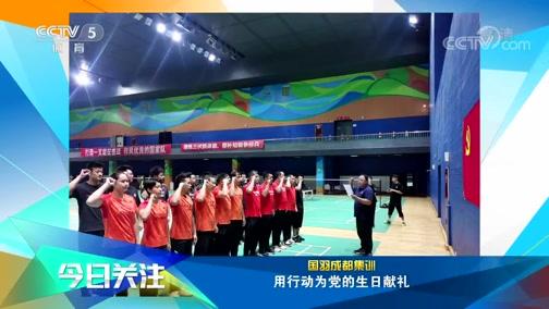 [羽毛球]国羽成都集训 用行动为党的生日献礼
