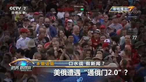 """《防务新观察》 20200702 口水战 假新闻?美俄遭遇""""通俄门2.0""""?"""