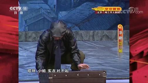[CCTV空中剧院]京剧《江姐》