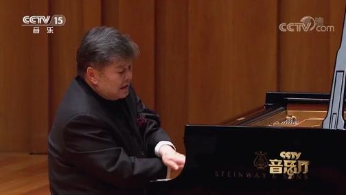 [CCTV音乐厅]《f小调即兴曲》 中庸的快板 钢琴:殷承宗