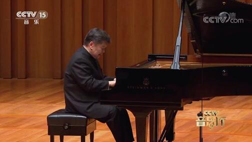 [CCTV音乐厅]《c小调小快板》 钢琴:殷承宗