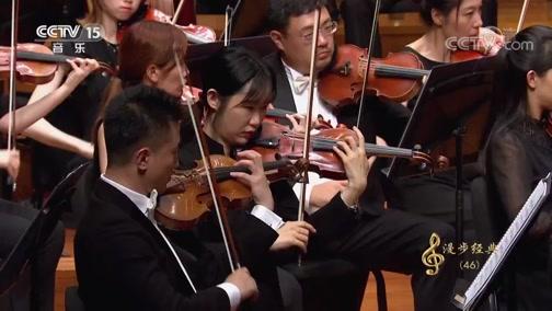 """[CCTV音乐厅]《黄河》钢琴协奏曲 根据冼星海""""黄河大合唱""""创作 第四乐章 钢琴:孙颖迪 指挥:张国勇 协奏:国家大剧院管弦乐团"""