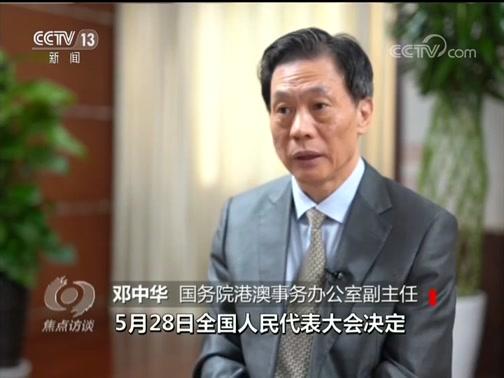 """《焦点访谈》 20200703 筑牢香港安全""""防波堤"""""""