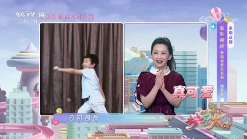 [快乐大巴]豆角表演武术健身操
