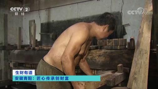 [生财有道]千年的智慧 身躯与草木的碰撞——青阳古法木榨油