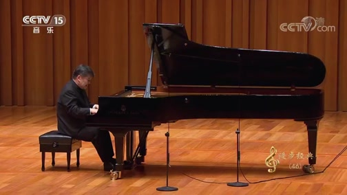 [CCTV音乐厅]《降B大调即兴曲》行板 钢琴:殷承宗