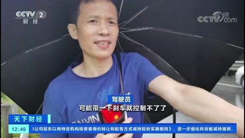 [天下财经]雨天驾车请减速 急打方向要不得