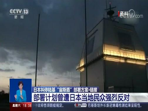 """[共同关注]日本叫停陆基""""宙斯盾""""部署方案·链接 部署计划曾遭日本当地民众强烈反对"""