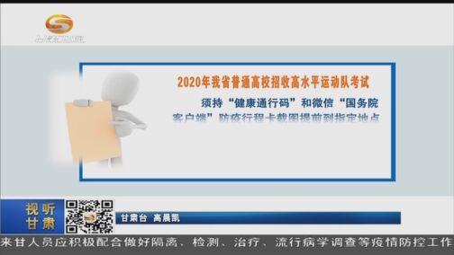[甘肃新闻]关注高考 今年我省普通高校招收高水平运动队考试将于7月13日开始