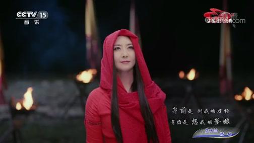 [中国音乐电视]歌曲《花木兰》 演唱:格格