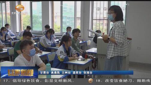 [甘肃新闻]关注高考 我省下发高考疫情防控工作方案