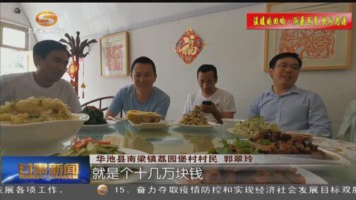 [甘肃新闻]红色荔园堡(二)三任村支书的三条路