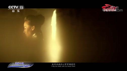 [中国音乐电视]歌曲《美丽中国》 演唱:徐千雅