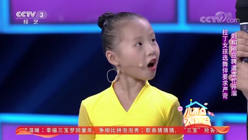 [非常6+1]拉丁女孩选舞伴要求严苛 刘和刚应聘遭虐忙开溜