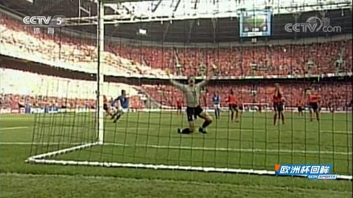 [国际足球]欧洲杯回眸:荷兰苦陷点球魔咒