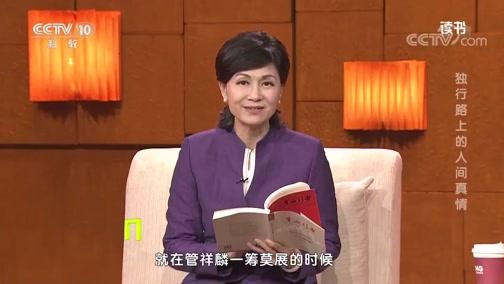 《读书》 20200707 王静/夏伯渝等 《生而行者》 独行路上的人间真情