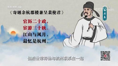 《法律讲堂(文史版)》 20200706 政治制度史话·宦游制度