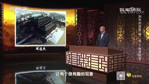 《百家讲坛》 20200707 消失的宫殿(第二部)5 唐宫惊梦