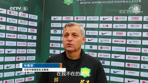 [中超]布鲁诺带领北京国安备战中超新赛季