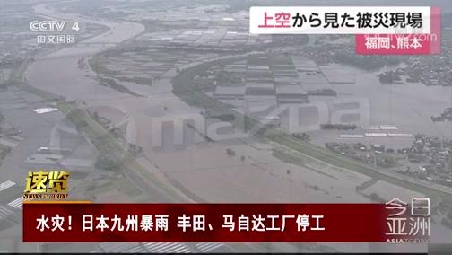[今日亚洲]速览 水灾!日本九州暴雨 丰田、马自达工厂停工