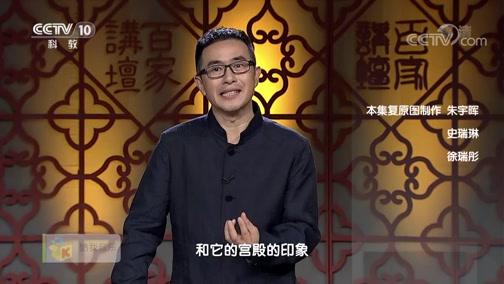 《百家讲坛》 20200708 消失的宫殿(第二部)6 仙鹤游宫