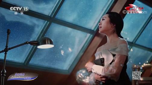 [中国音乐电视]歌曲《家在远方》 演唱:金婷婷