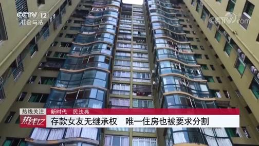 [热线12]新时代 民法典 重庆:同居男友突然离世 财产分割引纠纷