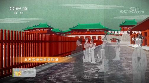 《百家讲坛》 20200709 消失的宫殿(第二部)7 水上之宫