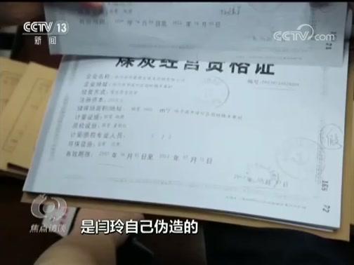 """《焦点访谈》 20200709 小官大贪的""""黑金""""链"""