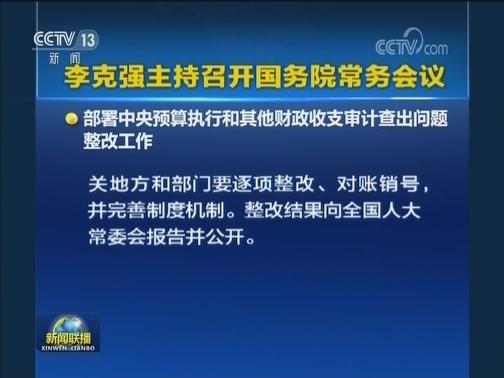 [视频]李克强主持召开国务院常务会议