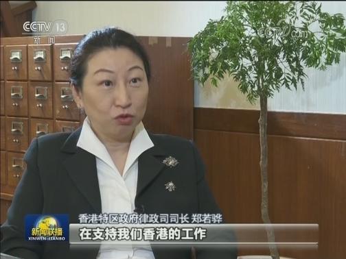 [视频]香港各界:国安法的实施保障香港稳定繁荣