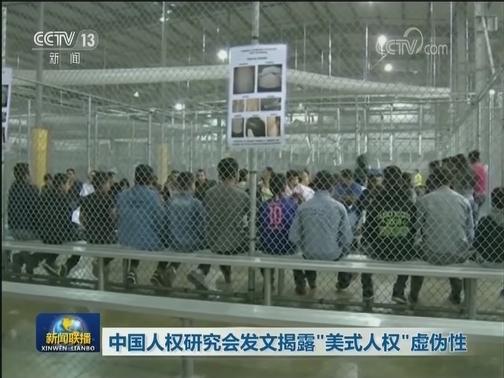 """[视频]中国人权研究会发文揭露""""美式人权""""虚伪性"""