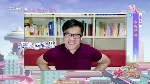 [快乐大巴]张丹 运动热身小课堂