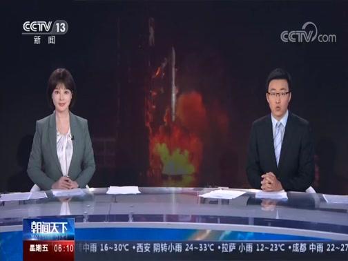 [朝闻天下]我国成功发射亚太6D卫星 长三乙火箭进一步优化央视网2020年07月10日 06:21